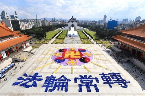 """Hơn 6300 học viên Pháp Luân Công xếp """"Đồ hình Pháp Luân"""" tại Đài Loan (video)"""