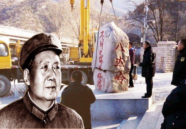 Tấm bia đá có bút tích của Mao Trạch Đông ở Bát Đạt Lĩnh bị dỡ bỏ