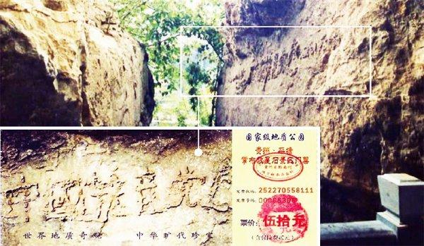 """Câu chuyện về những tảng đá tiên tri: Thiên cơ trong """"tàng tự thạch"""""""