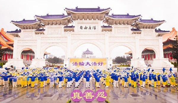 Đài Loan: 1.000 học viên Pháp Luân Công quy tụ tại Quảng Trường Tự Do chào mừng Tết Nguyên đán