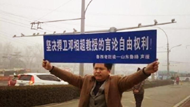 Ngày 04/01/2017, ông Lỗ Dương, nhà văn tự do ở Sơn Đông cùng nhiều người khác đến hiện trường ủng hộ tự do ngôn luận phê phán Mao của giáo sư Đặng Tương Siêu. (Ảnh: Internet)