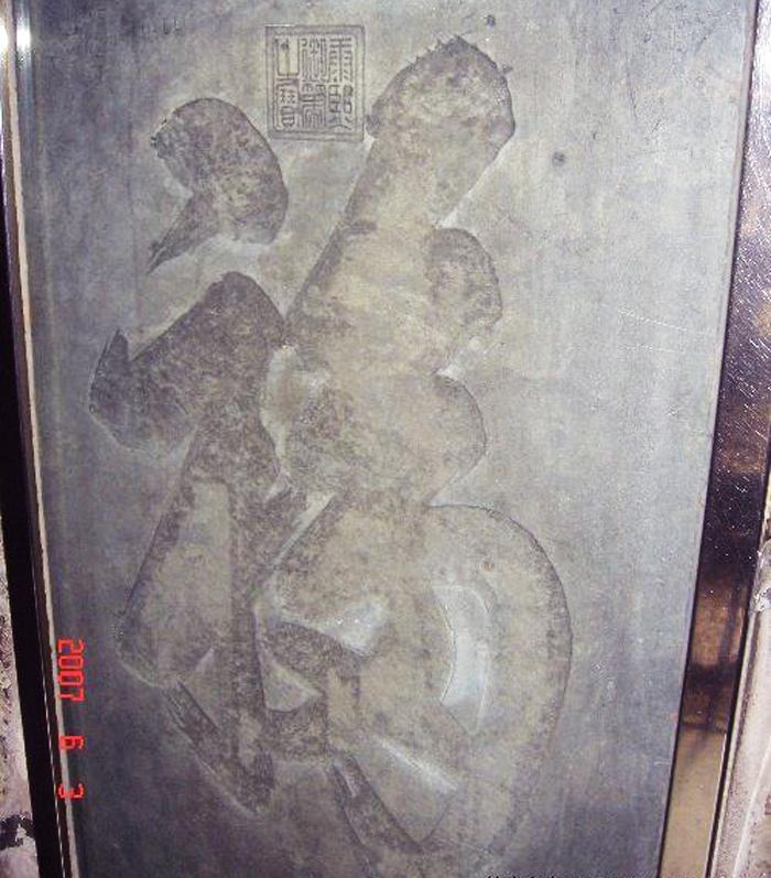"""Cận cảnh """"Phúc tự bia"""" có bút tích của Hoàng đế Khang Hy. (Ảnh: Xuite)"""