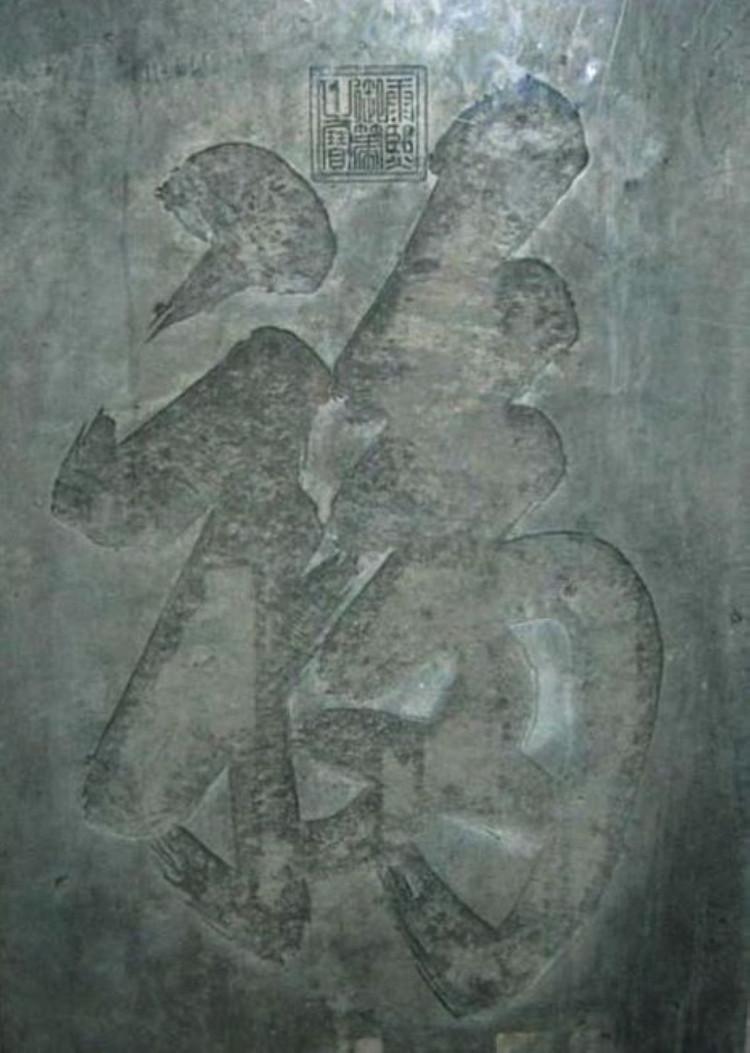 """Năm mới nhìn lại chữ """"Phúc"""" độc nhất vô nhị của Hoàng đế Khang Hy - ảnh 3"""