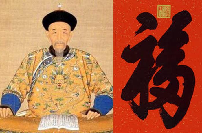 """Năm mới nhìn lại chữ """"Phúc"""" độc nhất vô nhị của Hoàng đế Khang Hy - ảnh 1"""