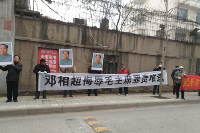 """""""Phấn hồng Mao"""" đứng bên ngoài giơ cao biểu ngữ đả đảo giáo sư Đặng Tương Siêu. (Ảnh: Internet)"""