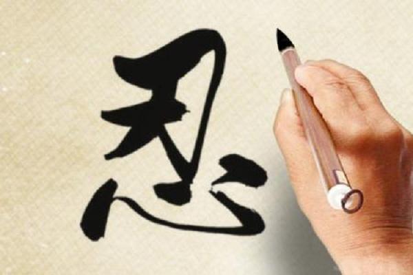 Chữ Nhẫn trong tiếng Hán. (Ảnh: Internet)
