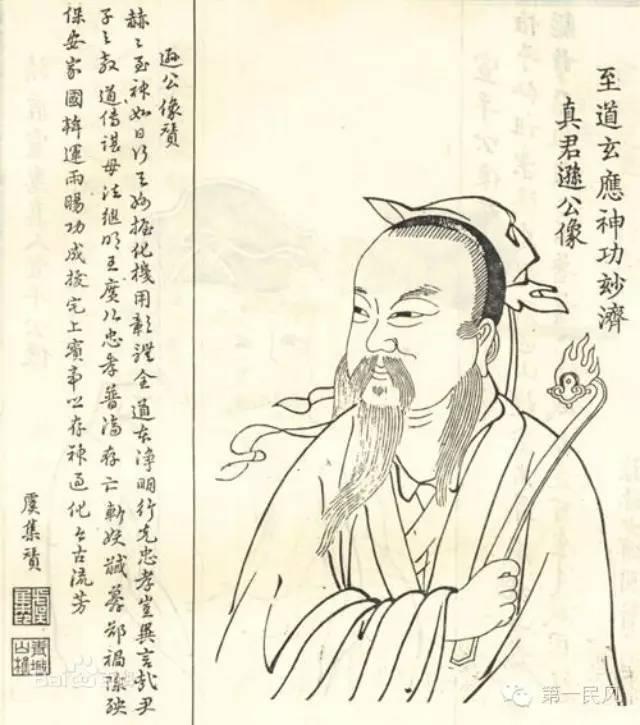 Thần thông của người tu luyện trong trường phái Phật và Đạo (P.3) - ảnh 3