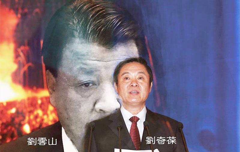Lưu Vân Sơn và Lưu Kỳ bảo đã lợi dụng Bộ Tuyên truyền nhằm chống lại ông Tập Cận Bình. (Ảnh: Epoch Weekly)