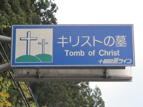 Bảng chỉ đường lối vào ngôi mộ của chúa Giêsu