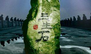 Truyền thuyết về Tam Sinh Thạch – Tảng đá ba đời tiết lộ kiếp trước, kiếp sau