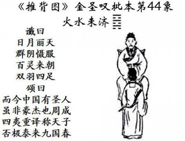 Thôi Bối Đồ đã sớm tiên tri về lịch sử nhân loại hôm nay (P.1): Giới thiệu sơ lược - ảnh 3
