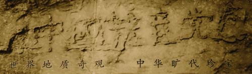 Tảng đá mang thông điệp bí ẩn có từ 270 triệu năm trước - ảnh 6