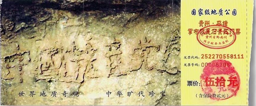 Tảng đá mang thông điệp bí ẩn có từ 270 triệu năm trước - ảnh 7