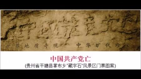 Tảng đá mang thông điệp bí ẩn có từ 270 triệu năm trước - ảnh 2