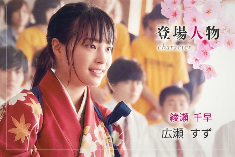 Cô bé Chihaya Ayase, nhân vật truyền cảm hứng nhất trong bộ phim. (Ảnh quajfkl.org.my)