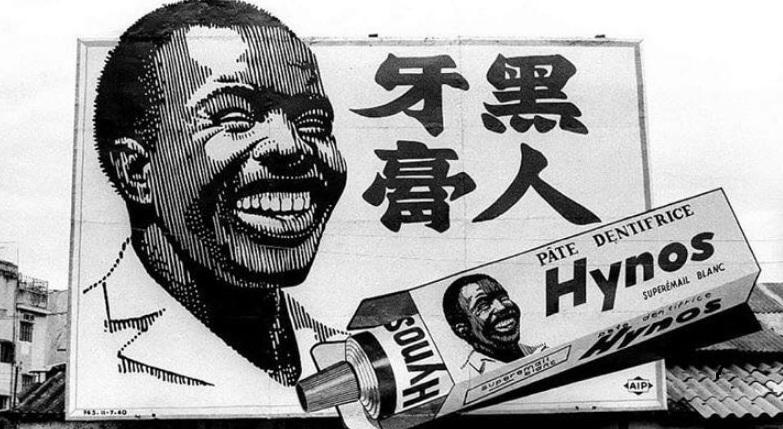 """Kem đánh răng Hynos, di sản """"Made in Vietnam"""" nức tiếng một thời là tiền thân của P/S"""