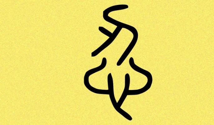 """La Hán chuyển thế thành phú hào, ngộ một chữ """"Nhẫn"""" trở lại trời cao. Ảnh 3"""