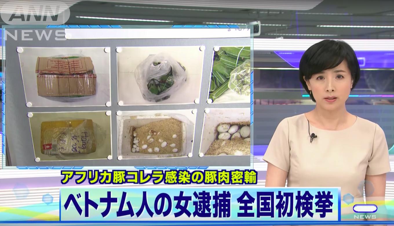 Luật pháp Nhật Bản cấm nhập khẩu một số loại thịt và trứng từ những quốc gia, khu vực nhất định để ngăn ngừa sự lây lan của các dịch bệnh.