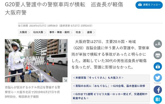 Đoạn đường nơi xe hộ tống ông Tập Cận Bình xảy ra tai nạn được cảnh sát Nhật Bản phong toả. (Ảnh: ABC).
