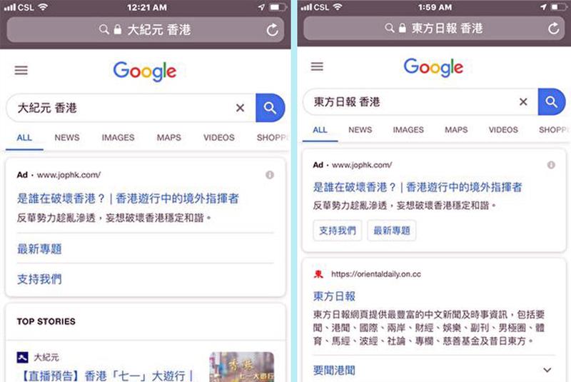 """Dùng từ khóa """"Epoch Times Hồng Kông"""" (大紀元 香港) hoặc """"Đông phương nhật báo Hồng Kông"""" (東方日報 香港) để tiến hành kiểm chứng đều có xuất hiện trang web phỉ báng người dân Hồng Kông hiển thị ở top đầu."""