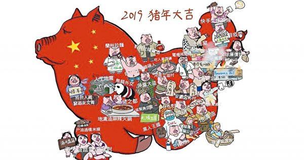 """Bức """"Tranh may mắn năm con lợn 2019"""", được đăng tải trên Twitter. Toàn bộ bản đồ của Trung Quốc được vẽ thành một con lợn lớn màu đỏ."""