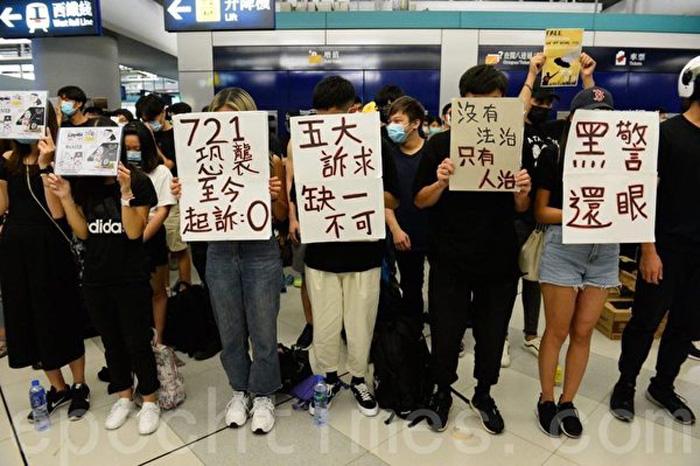 Ngày 21/8, người dân kháng nghị một tháng sau sự kiện một nhóm người áo trắng bịt mặt tấn công người biểu tình tại nhà ga Mass Transit Railway ở Nguyên Lãng. (Ảnh: Epoch Times)