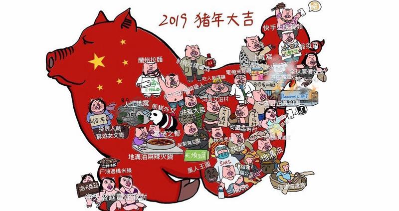 Toàn bộ bản đồ của Trung Quốc được vẽ thành một con lợn lớn màu đỏ.