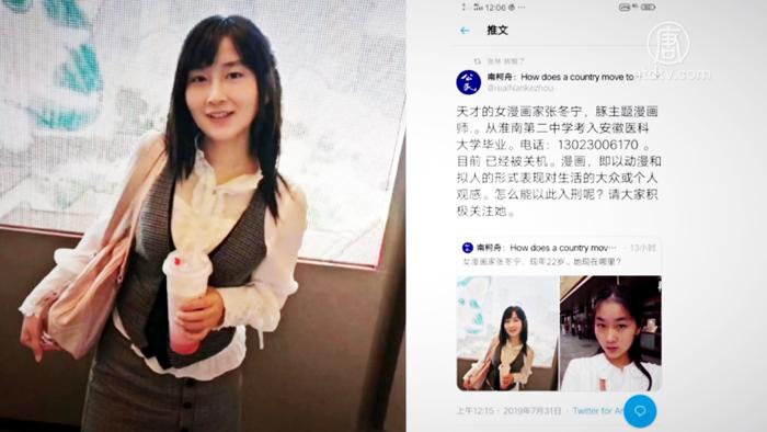 """Trương Mỗ Ninh, 22 tuổi, người sáng tác loạt truyện tranh """"mình người đầu lợn"""" đã bị chính quyền Trung Quốc bắt với tội danh """"cố tình gây hấn""""."""