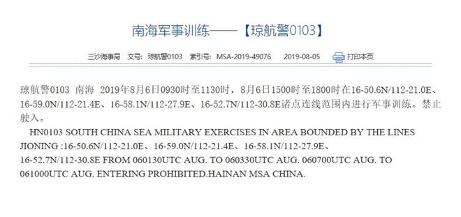 Thông báo của Cục Hải sự Hải Nam của Trung Quốc về cuộc tập trận diễn ra vào ngày 6.8 ở Hoàng Sa.