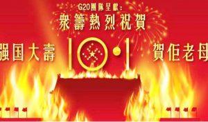 """Hồng Kông gây quỹ 8 triệu đô la để """"mừng thọ"""" ĐCSTQ nhân ngày Quốc khánh"""