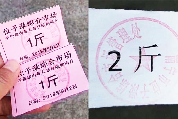 """Giá thịt ở Trung Quốc Đại Lục không ngừng tăng giá, ở nhiều khu vực đã có hiện tượng thịt heo bán bị hạn chế giá và nguồn cung. Hình ảnh """"phiếu thịt heo ổn định giá"""" trong giới hạn mua cho phép."""