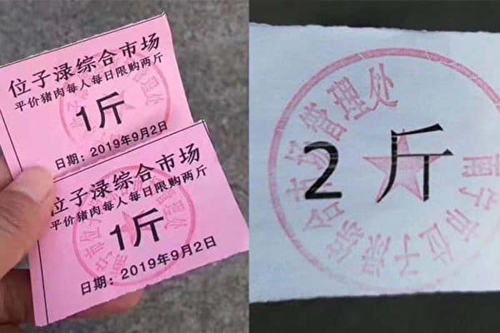 """Giá thịt ở Trung Quốc Đại Lục không ngừng tăng giá, ở nhiều khu vực đã có hiện tượng thịt heo bán bị hạn chế giá và nguồn cung. Hình ảnh """"phiếu thịt heo ổn định giá"""" trong giới hạn mua cho phép. (Ảnh từ Twitter)"""