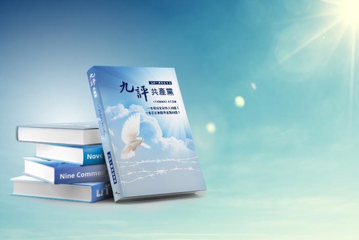 Cửu Bình, cuốn sách miêu tả chân thực và sâu sắc bản chất của Đảng Cộng Sản Trung Quốc