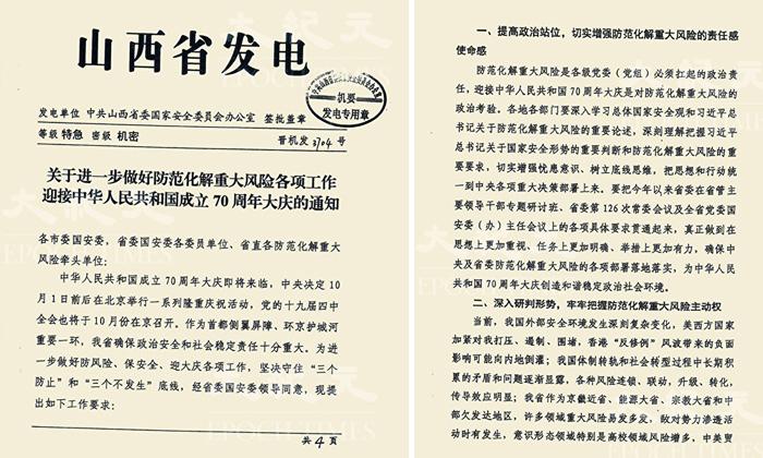 Công văn cơ mật đặc biệt của Ủy ban An ninh Quốc gia tỉnh Sơn Tây ban hành ngày 2/9/2019.  (Nguồn: Epoch Times)