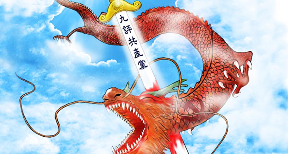 Cộng Công bị đánh bại ngày xưa, đối ứng trên Thiên thượng chính là một con Ác Long màu đỏ (rồng đỏ) chuyên phun nước lớn.