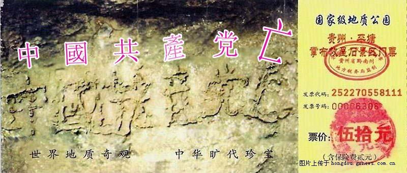 """Tàng Tự Thạch tại Quý Châu với dòng chữ: """"Trung Quốc Cộng sản Đảng vong""""."""