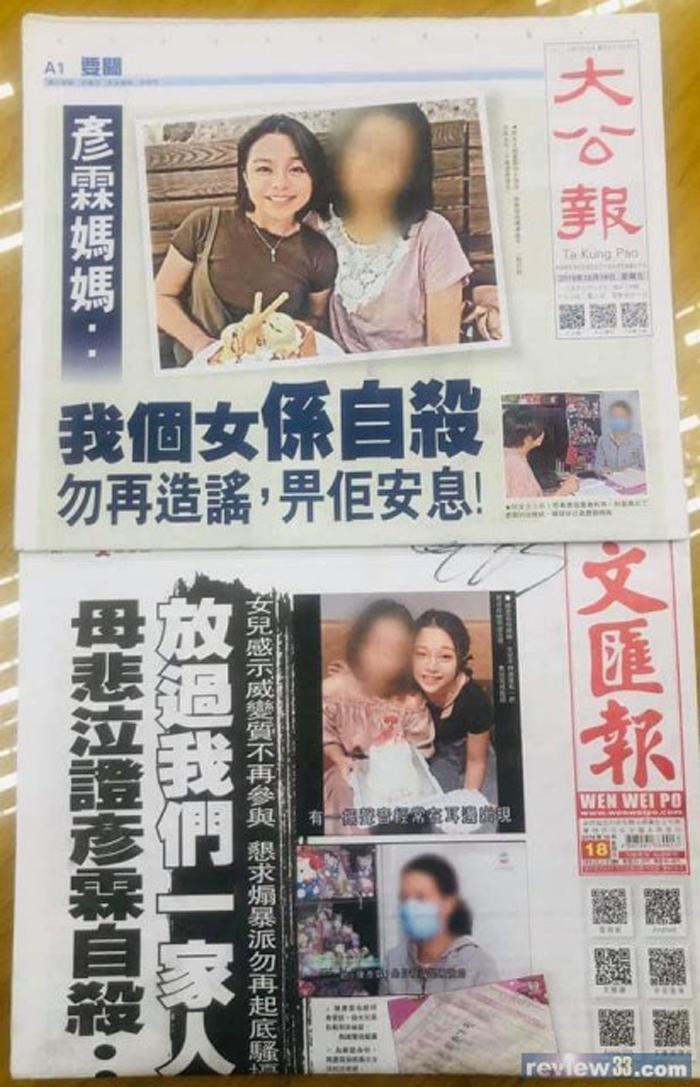 Ảnh chụp Trần Ngạn Lâm và mẹ đăng trên hai trang Đại Công báo và Văn Hối báo, có hình ảnh mái tóc không giống với nhân vật xuất hiện trên chương trình của TVB.