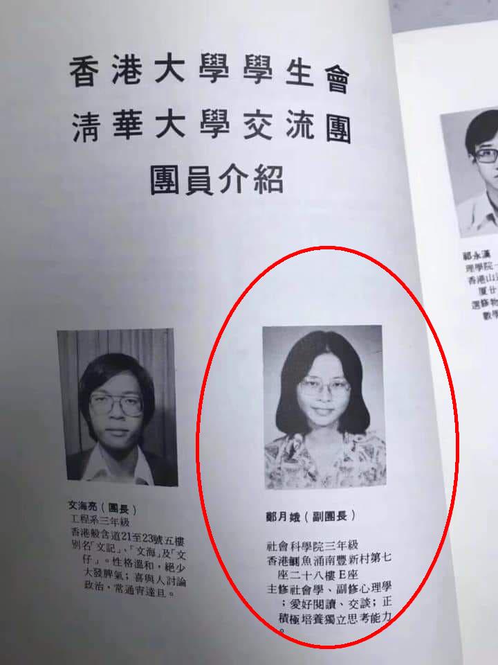 Lâm Trịnh Nguyệt Nga từng lấy tư cách Phó chủ tịch hội sinh viên trong hoạt động giao lưu học tập với đại học Thanh Hoa.