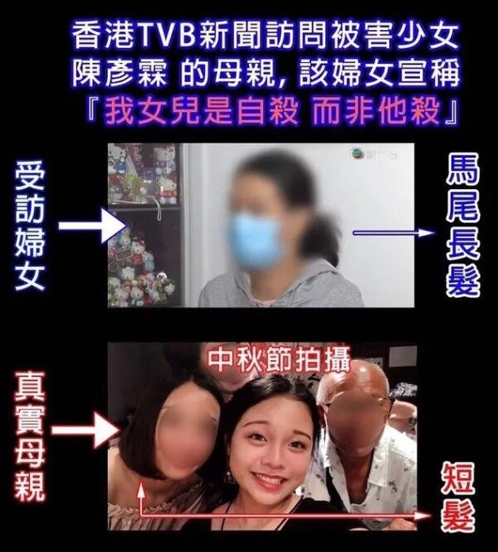 Tóc của người mẹ trong video của TVB dài một cách kỳ lạ so với mái tóc ngắn vừa chấm vai của mẹ Trần Ngạn Lâm trước đó.