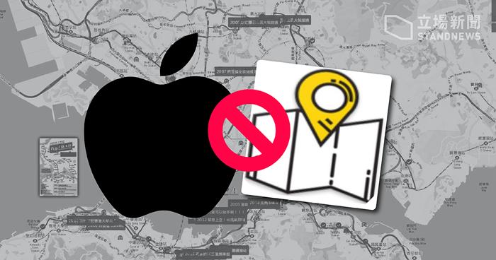 Apple gỡ bỏ ứng dụng hỗ trợ người biểu tình Hồng Kông, một lần nữa cho thấy sự khuất phục của Apple trước Trung Quốc.