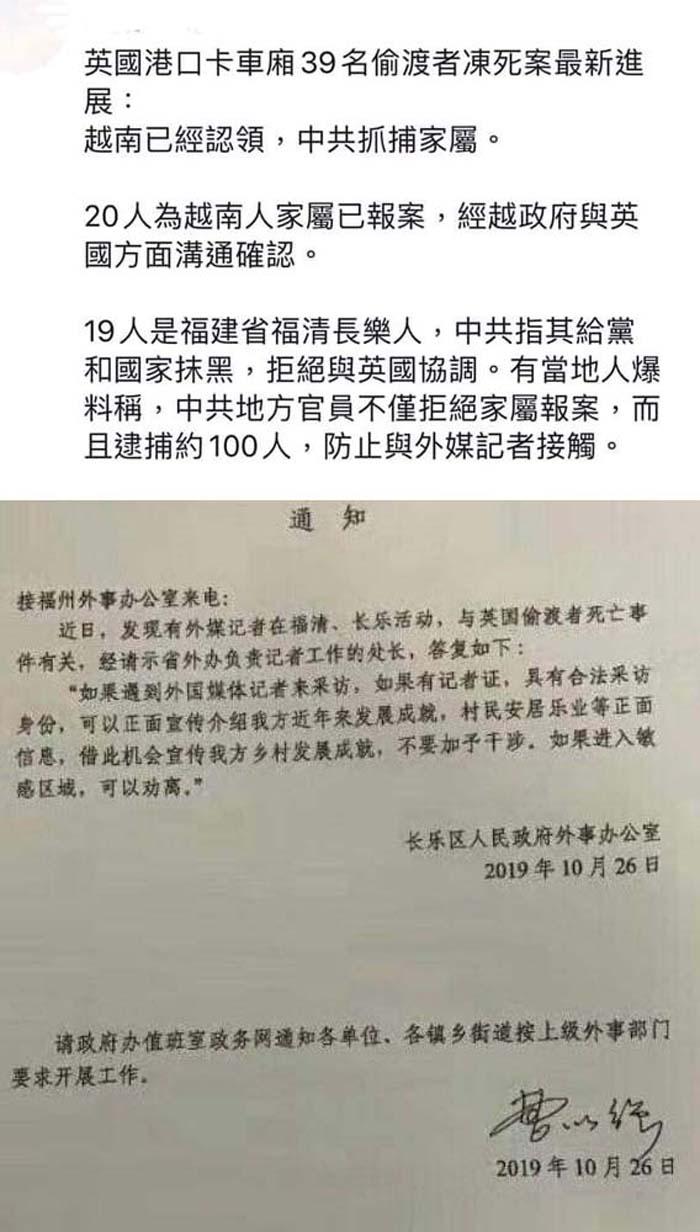 Văn bản có chữ ký của Tào Dĩ Cường, Chủ nhiệm Văn phòng Đối ngoại quận Trường Lạc, thành phố Phúc Châu.