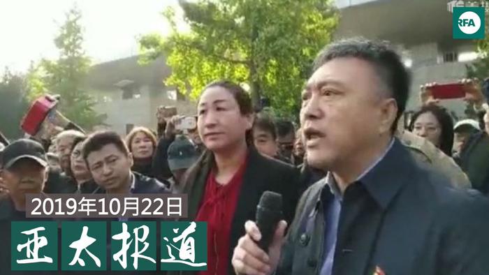 Hơn 3.000 chủ sở hữu nhà đất tại Làng văn hóa mới Hương Đường ở thị trấn Thôi Thôn gần đây đã biểu tình phản đối chính quyền ban hành mệnh lệnh bất hợp pháp.
