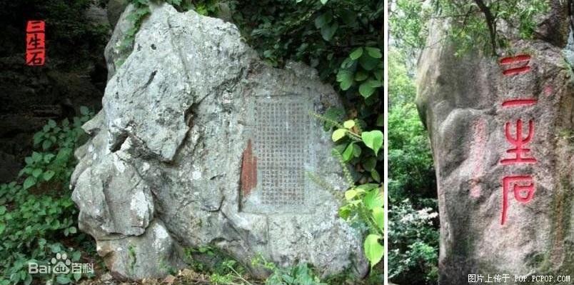 Truyền thuyết về Tam Sinh Thạch - Tảng đá ba đời tiết lộ kiếp trước, kiếp sau - ảnh 4