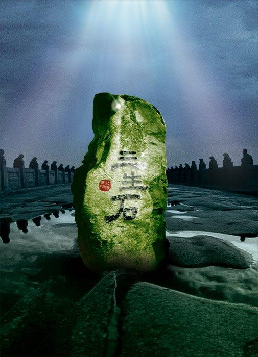 Truyền thuyết về Tam Sinh Thạch - Tảng đá ba đời tiết lộ kiếp trước, kiếp sau - ảnh 1