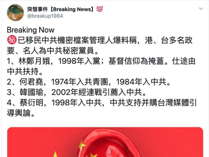 Lâm Trịnh Nguyệt Nga đã gia nhập đảng năm 1998, được ĐCSTQ nâng đỡ trên con đường quan lộ, dùng tín ngưỡng Ki-tô giáo để che giấu thân phận.