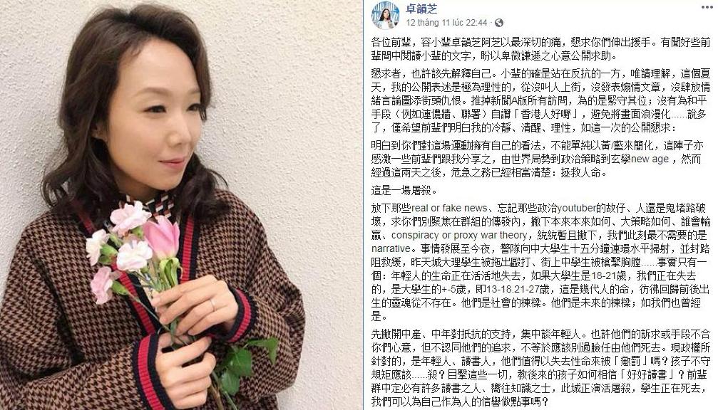 Nghệ sĩ Trác Vận Chi đăng bài trên Facebook kêu gọi các giới ủng hộ người biểu tình Hồng Kông.