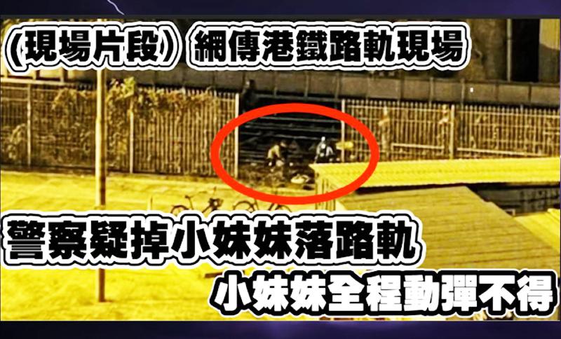 Gần đây, lại có người Hồng Kông quay được cảnh có rất nhiều cảnh sát đã ném một nữ sinh vào đường ray, sau khi nữ sinh lớn giọng gọi một tiếng thì không có động tĩnh gì nữa.