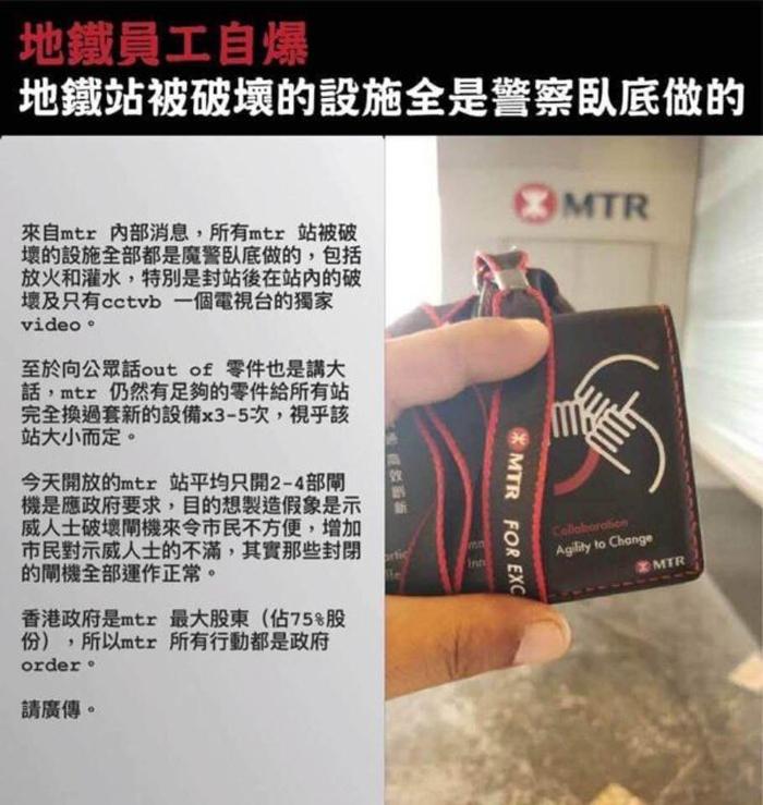 Có nhân viên tàu điện ngầm tiết lộ, tất cả các MTR ở Hồng Kông bị phá hoại cho đến nay đều là do cảnh sát mặc thường phục gây ra.