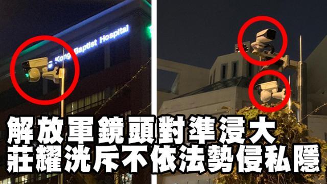 Doanh trại quân đồn trú ở Hồng Kông trang bị thêm camera giám sát các trường đại học (ảnh 2)
