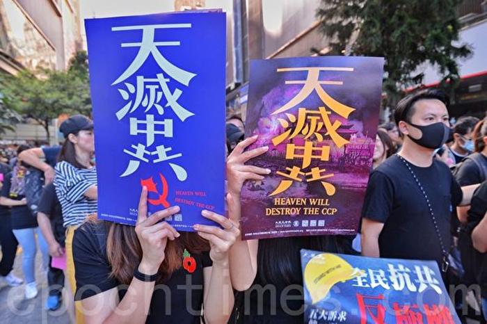 """Người biểu tình Hồng Kông giơ cao biểu ngữ """"Trời diệt Trung Cộng""""."""